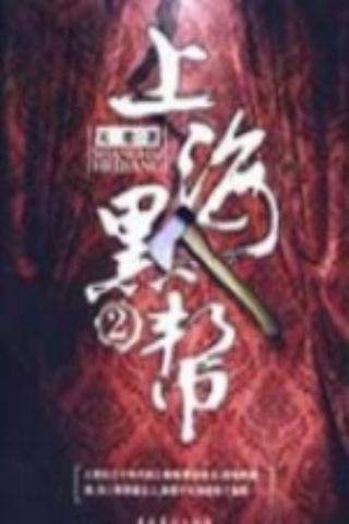 上海黑帮2