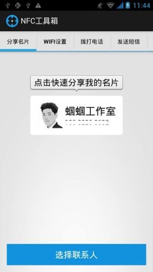 NFC工具箱