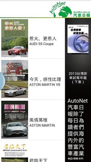 AutoNet 汽车日报