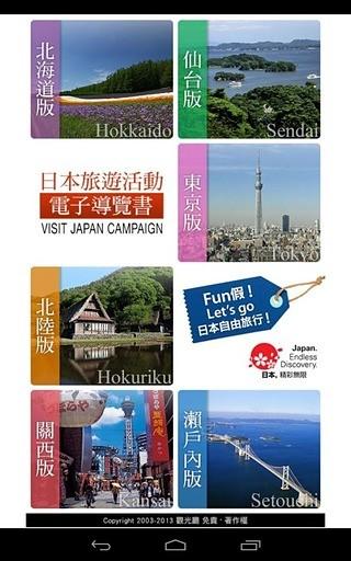 日本旅遊活動電子導覽書(VISIT JAPAN CAMPAIGN DIGITAL GUIDEBOOK)