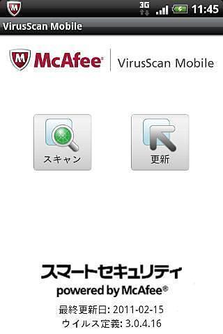 スマートセキュリティ powered by McAfee