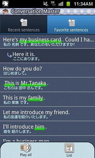 日语会话大师