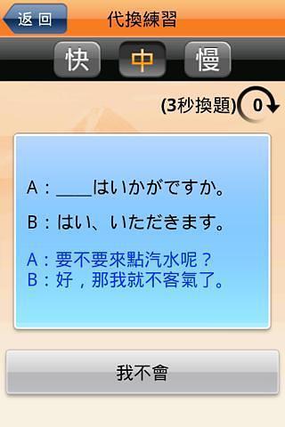 和风日本语入门2-日常生活会话 免费版