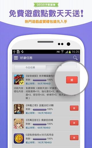 wifi加強app - 首頁