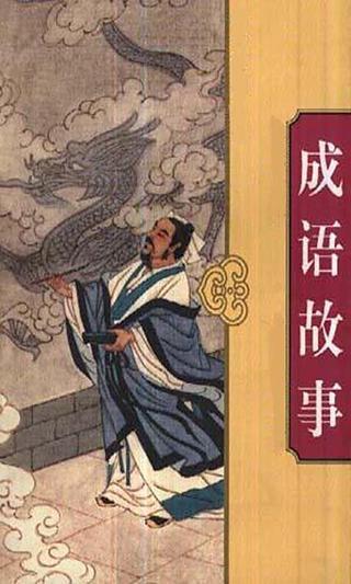 中国成语故事(简繁版 听故事)