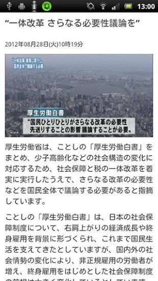 NHKのニュース