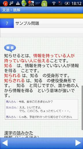 GNK生活职能日语检定考试的公式认定问题集A科目