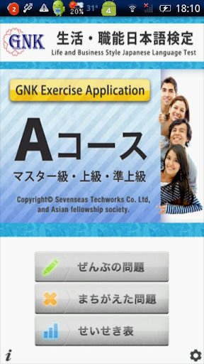 GNK生活职能日语检定考试的公式认定问题集A科目|玩工具App免費|玩APPs