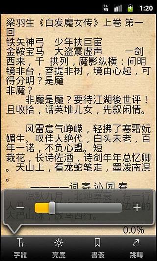 27部梁羽生武侠小说全集