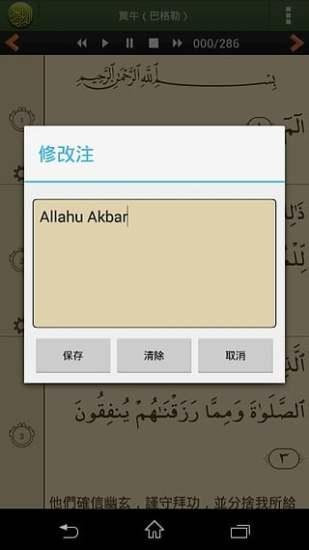 中文古兰经译释