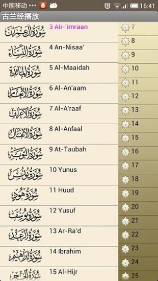 E-Quran HD Lite