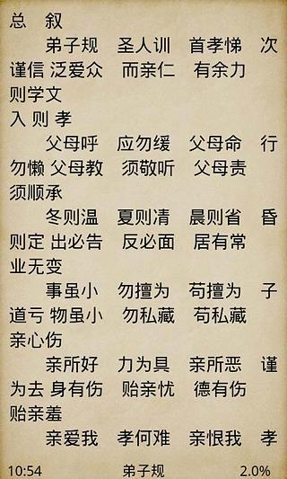 国学知行篇 经典版