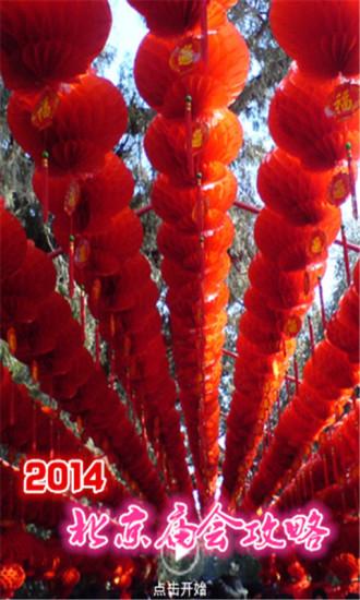 2014北京庙会全攻略
