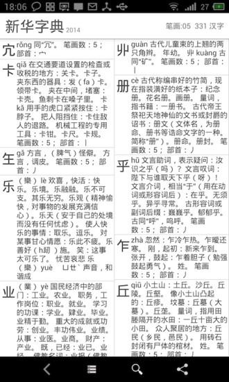 新华字典2014