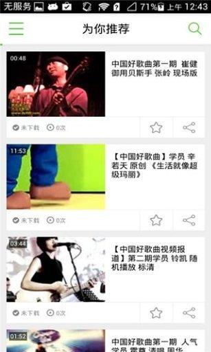 中国好歌曲视频