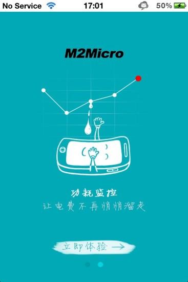 M2Micro智能插座