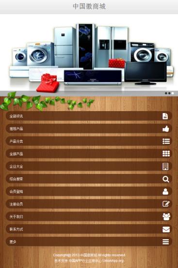 中国微商网