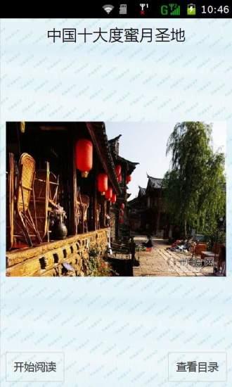 中国十大度蜜月圣地