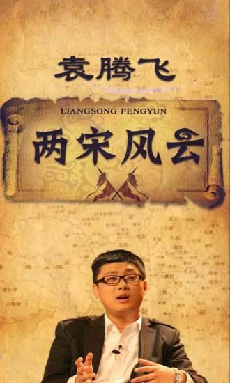 两宋风云历史