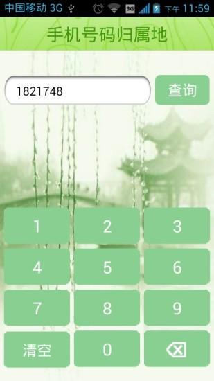 玩工具App 手机号码归属地免費 APP試玩