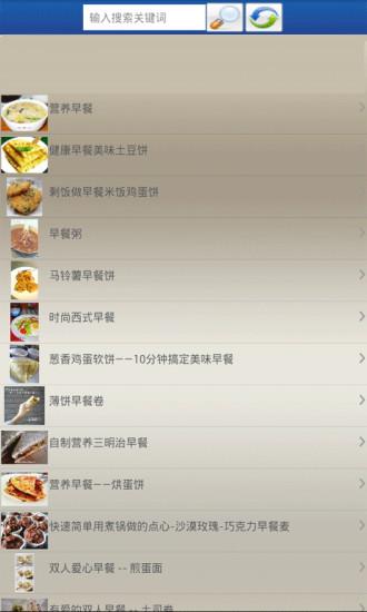 玩生活App|早餐食谱大全免費|APP試玩