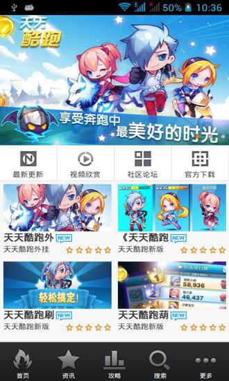 【免費動作App】天天酷跑外挂辅助-APP點子