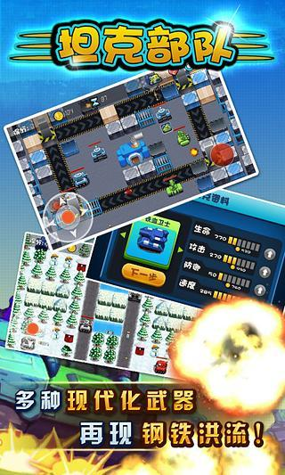 特种部队合金决战app - APP試玩 - 傳說中的挨踢部門