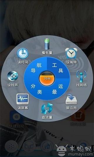韩国帅哥-宝软3D主题