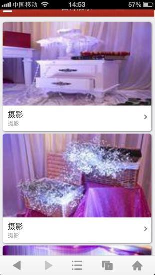 玩生活App|温州婚庆网免費|APP試玩