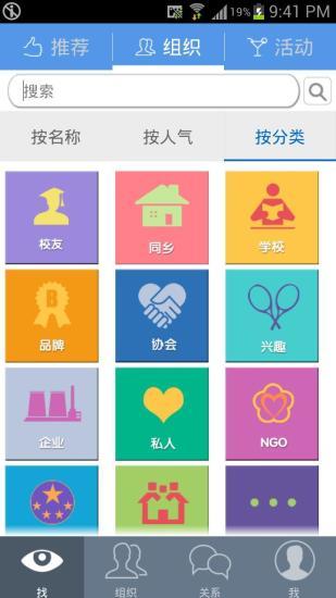 玩社交App|找组织免費|APP試玩