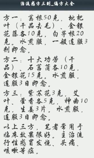 民间偏方大全(四)