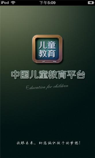 中国儿童教育平台