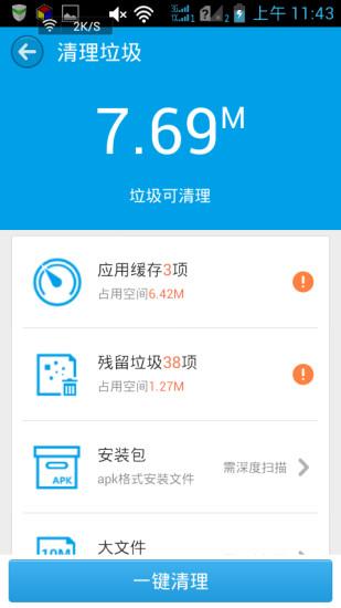【免費程式庫與試用程式App】2345手机助手-APP點子