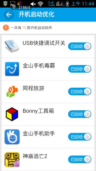 2345手机助手|玩程式庫與試用程式App免費|玩APPs