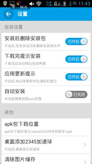 玩免費程式庫與試用程式APP|下載2345手机助手 app不用錢|硬是要APP