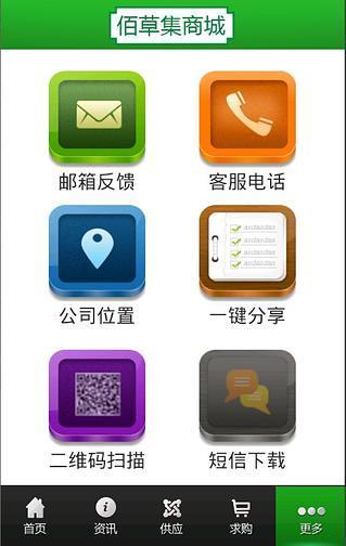 玩生活App|佰草集商城免費|APP試玩