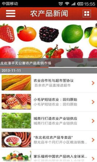 山西农副产品|玩生活App免費|玩APPs