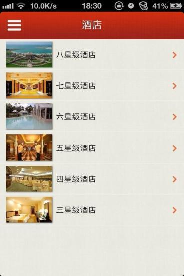 温州旅游网