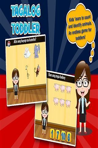 儿童教育游戏