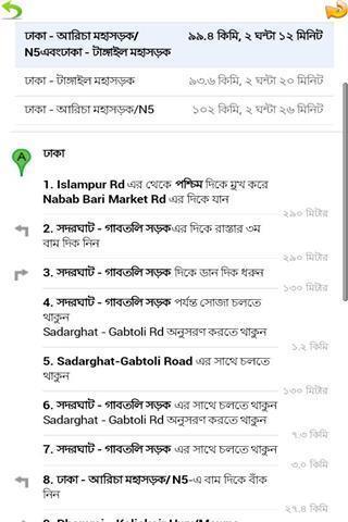 孟加拉拥有GPS导航