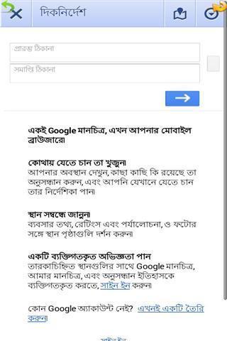 玩交通運輸App|孟加拉拥有GPS导航免費|APP試玩