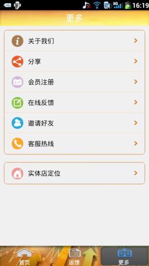 玩財經App 金融专家免費 APP試玩