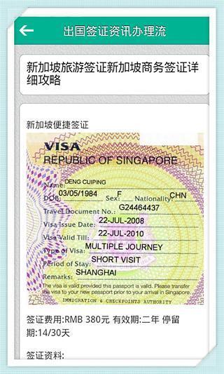 出国签证办理流程资讯
