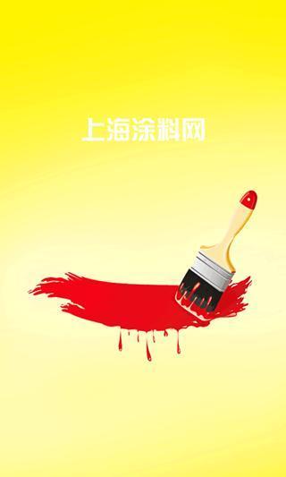 上海涂料网