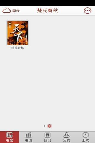 玩書籍App|楚氏春秋免費|APP試玩