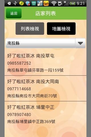 玩生活App|好了啦!紅茶冰免費|APP試玩