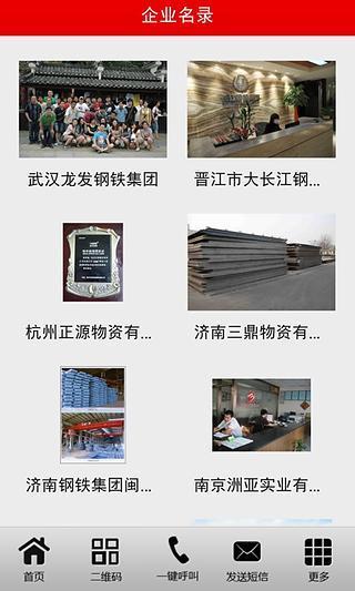 华东钢材网