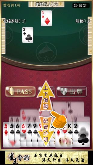 玩免費棋類遊戲APP|下載大佬锄大D单机版 app不用錢|硬是要APP