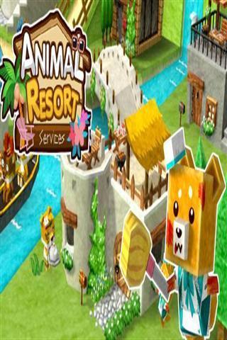 动物度假村