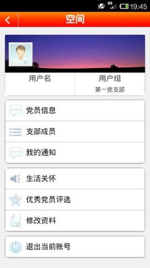 玩工具App|IEIE党员之家免費|APP試玩